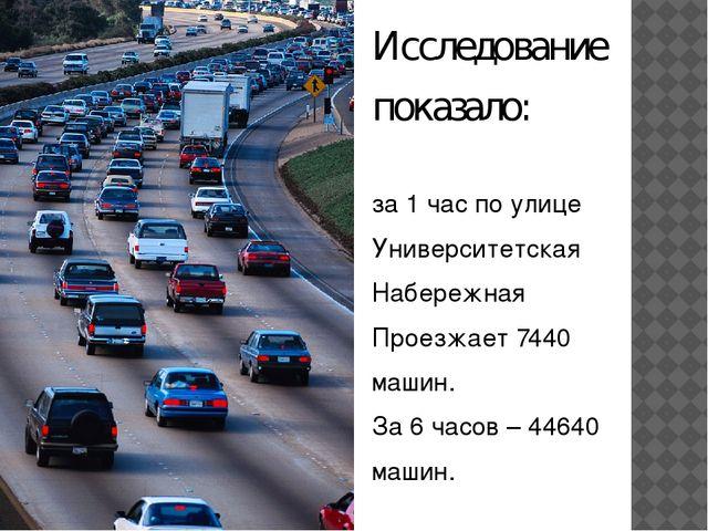 Исследование показало: за 1 час по улице Университетская Набережная Проезжает...