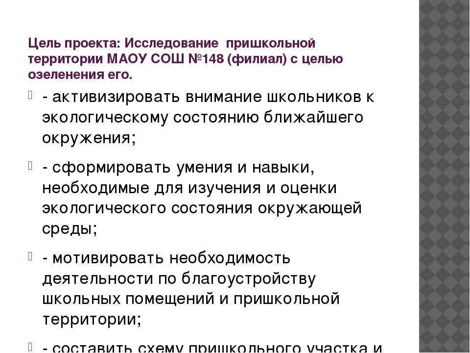 Цель проекта: Исследование пришкольной территории МАОУ СОШ №148 (филиал) с ц...