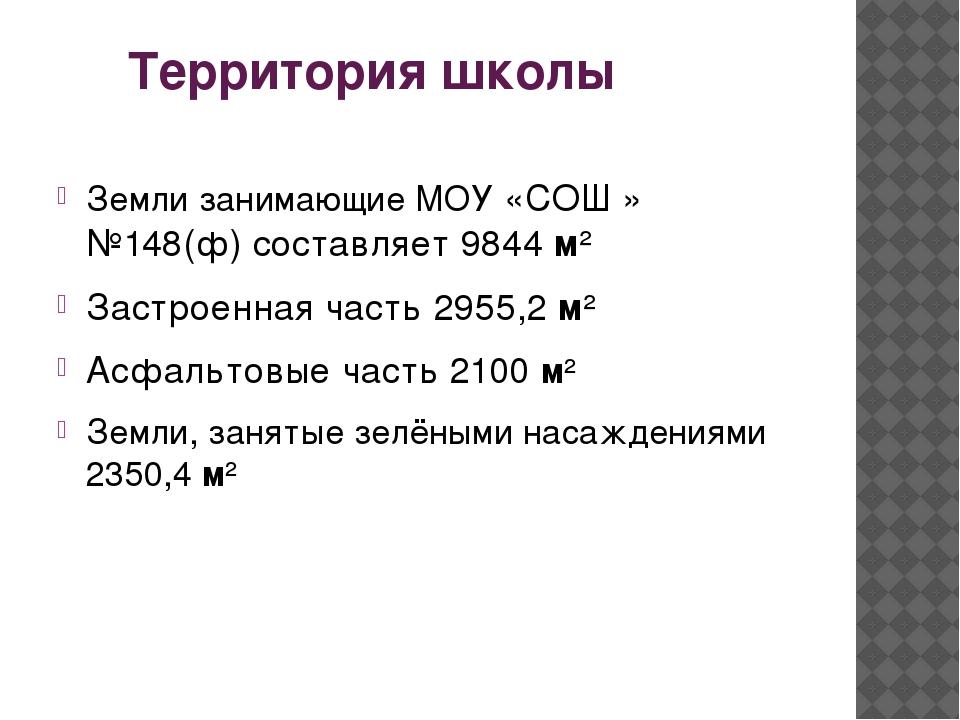 Территория школы Земли занимающие МОУ «СОШ » №148(ф) составляет 9844 м² Заст...