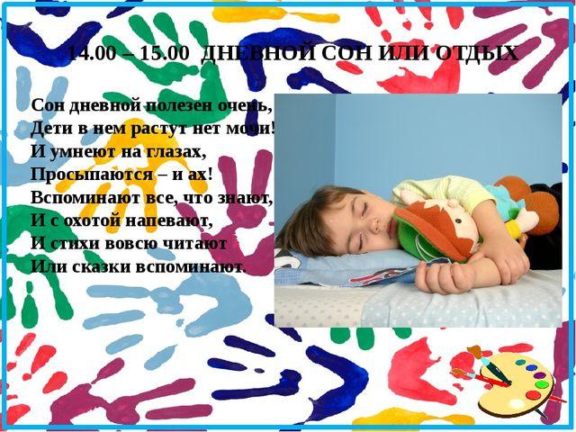 14.00 – 15.00 ДНЕВНОЙ СОН ИЛИ ОТДЫХ Сон дневной полезен очень, Дети в нем рас...