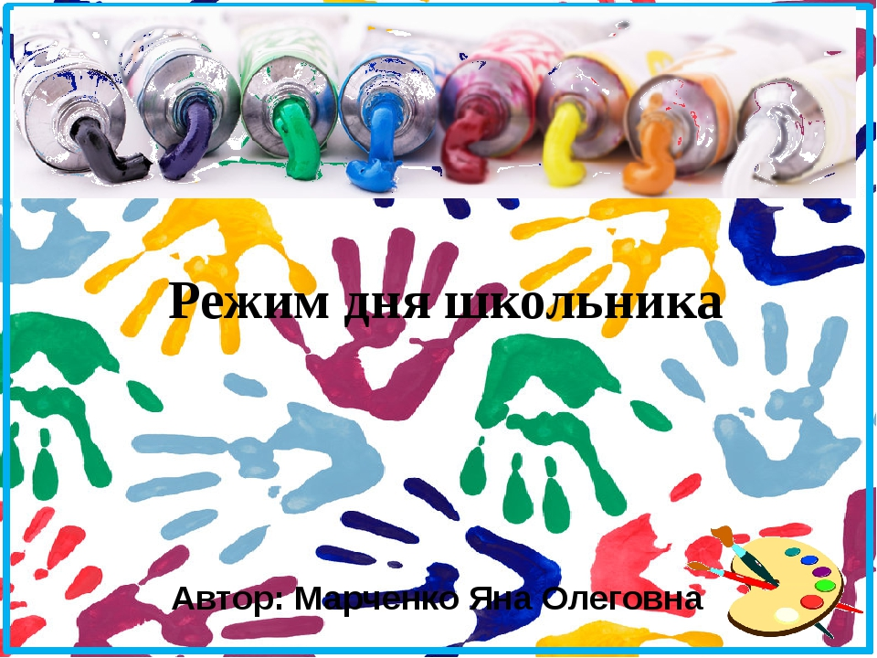 Режим дня школьника Автор: Марченко Яна Олеговна