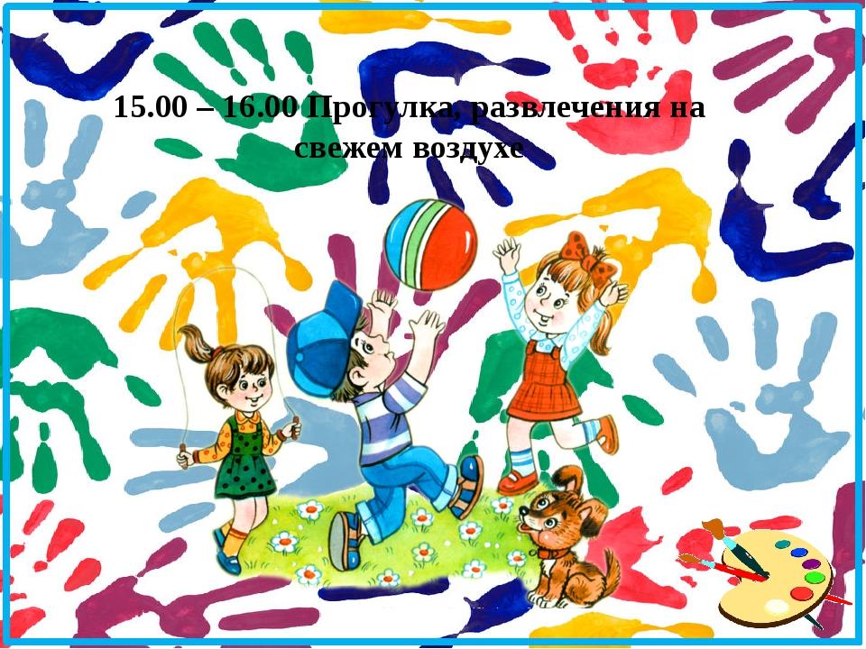 15.00 – 16.00 Прогулка, развлечения на свежем воздухе