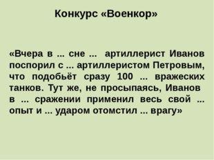 Конкурс «Военкор» «Вчера в ... сне ... артиллерист Иванов поспорил с ... арт