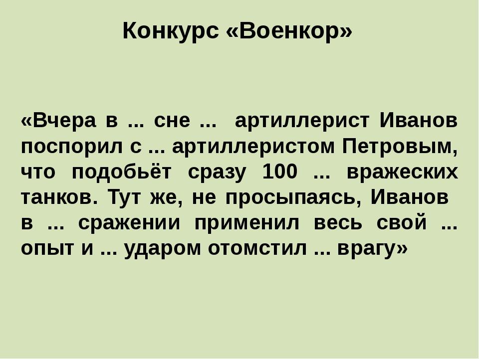 Конкурс «Военкор» «Вчера в ... сне ... артиллерист Иванов поспорил с ... арт...