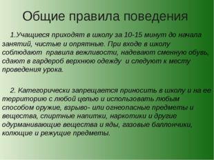 Общие правила поведения     1.Учащиеся приходят в школу за 10-15 минут до на