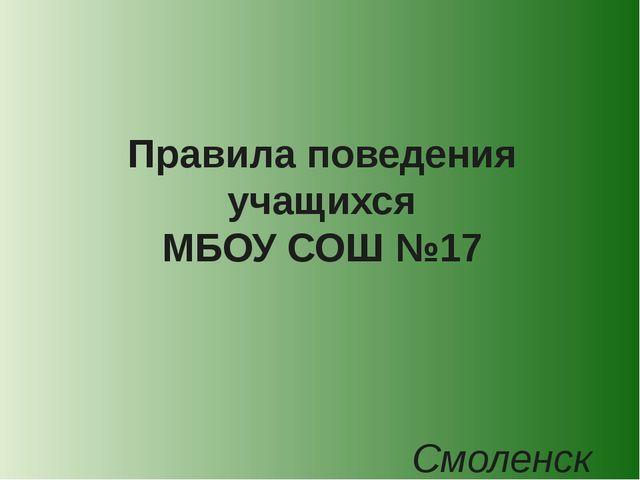 Правила поведения учащихся МБОУ СОШ №17 Смоленск 2013