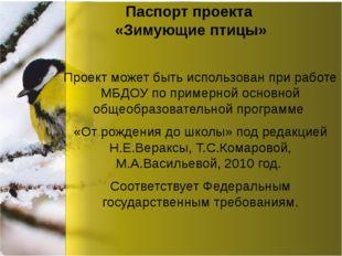 Паспорт проекта «Зимующие птицы» Проект может быть использован при работе МБД