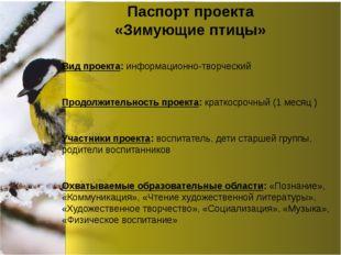 Паспорт проекта «Зимующие птицы» Вид проекта: информационно-творческий Продол