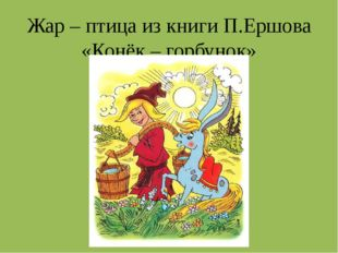 Жар – птица из книги П.Ершова «Конёк – горбунок»