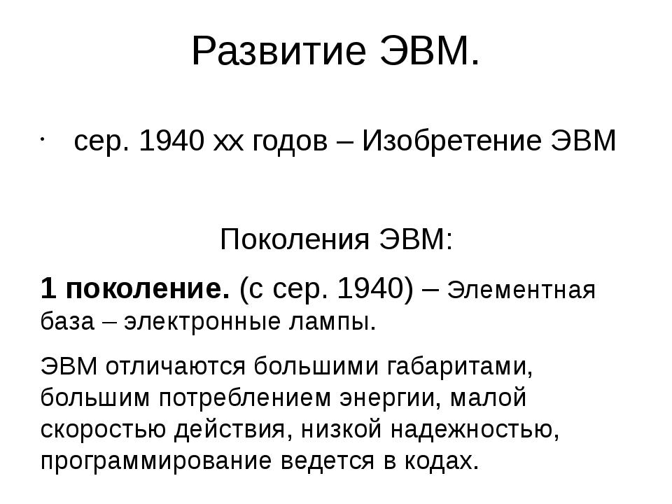 Развитие ЭВМ. сер. 1940 хх годов – Изобретение ЭВМ Поколения ЭВМ: 1 поколение...