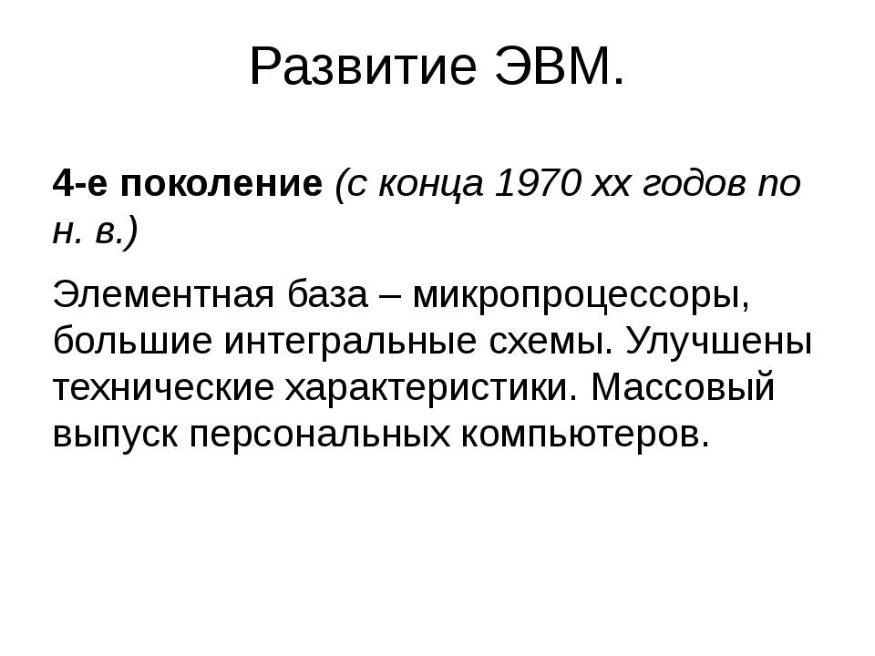 Развитие ЭВМ. 4-е поколение (с конца 1970 хх годов по н. в.) Элементная база...