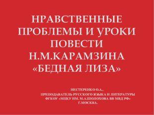 НЕСТЕРЕНКО О.А., ПРЕПОДАВАТЕЛЬ РУССКОГО ЯЗЫКА И ЛИТЕРАТУРЫ ФГКОУ «МПКУ ИМ. М.