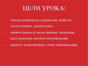 ПРОАНАЛИЗИРОВАТЬ СОДЕРЖАНИЕ ПОВЕСТИ Н.М.КАРАМЗИНА «БЕДНАЯ ЛИЗА» СФОРМУЛИРОВА