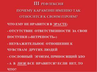 ЧТО ЕМУ НЕ НРАВИТСЯ В ЭРАСТЕ: - ОТСУТСТВИЕ ОТВЕТСТВЕННОСТИ ЗА СВОИ ПОСТУПКИ (