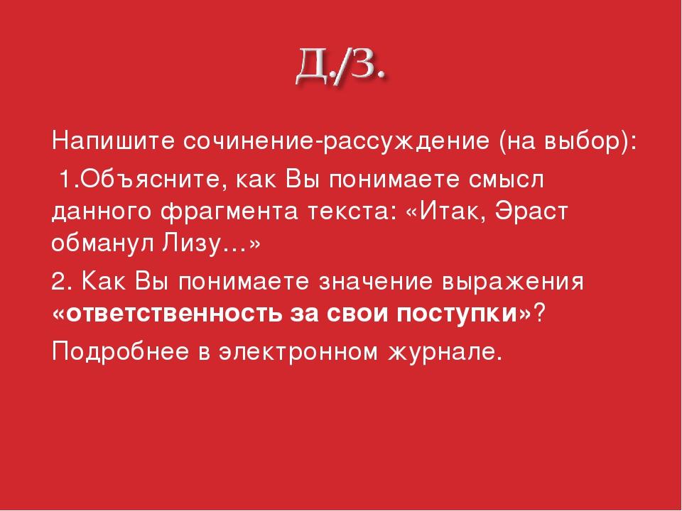 Напишите сочинение-рассуждение (на выбор): 1.Объясните, как Вы понимаете смыс...