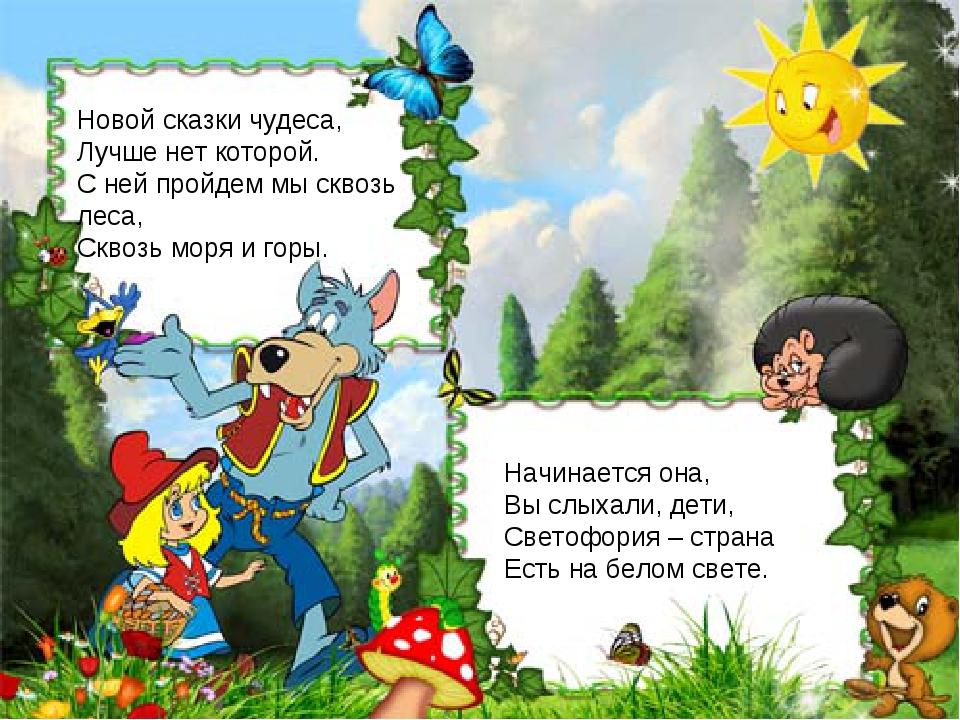 Новой сказки чудеса, Лучше нет которой. С ней пройдем мы сквозь леса, Сквозь...