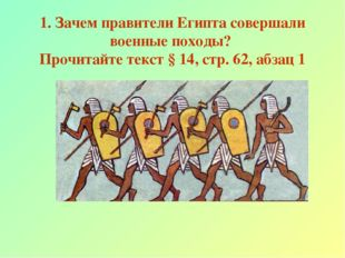 1. Зачем правители Египта совершали военные походы? Прочитайте текст § 14, ст