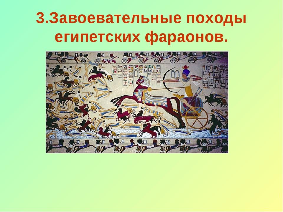 3.Завоевательные походы египетских фараонов.