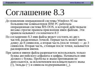 Соглашение 8.3 До появления операционной системы Windows 95 на большинстве ко