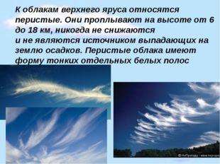 К облакам верхнего яруса относятся перистые. Они проплывают на высоте от 6 до