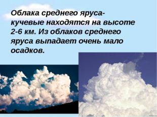 Облака среднего яруса-кучевые находятся на высоте 2-6 км. Из облаков среднего