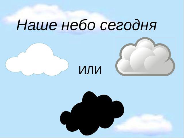 Наше небо сегодня ИЛИ