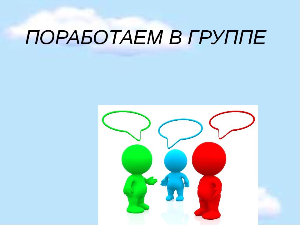 ПОРАБОТАЕМ В ГРУППЕ
