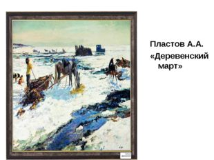 Пластов А.А. «Деревенский март»