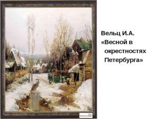 Вельц И.А. «Весной в окрестностях Петербурга»