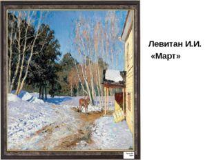 Левитан И.И. «Март»