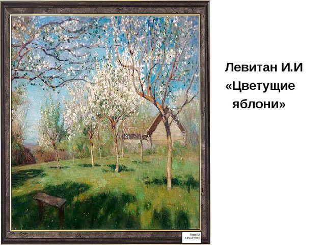 Левитан И.И «Цветущие яблони»