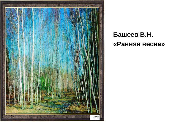 Башеев В.Н. «Ранняя весна»