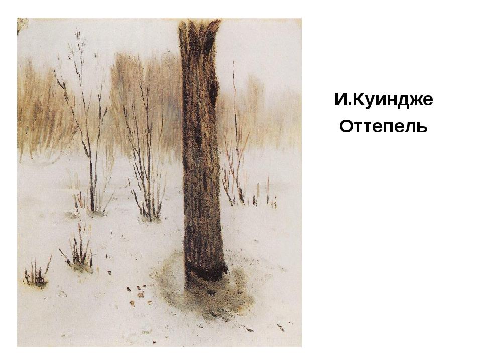 И.Куиндже Оттепель