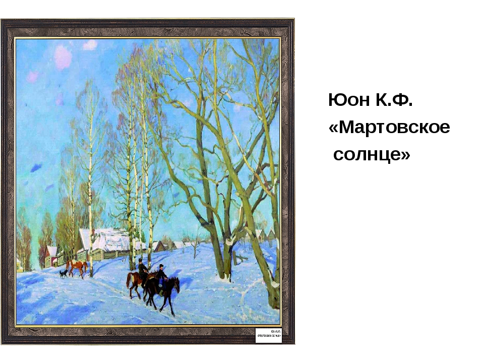 Юон К.Ф. «Мартовское солнце»