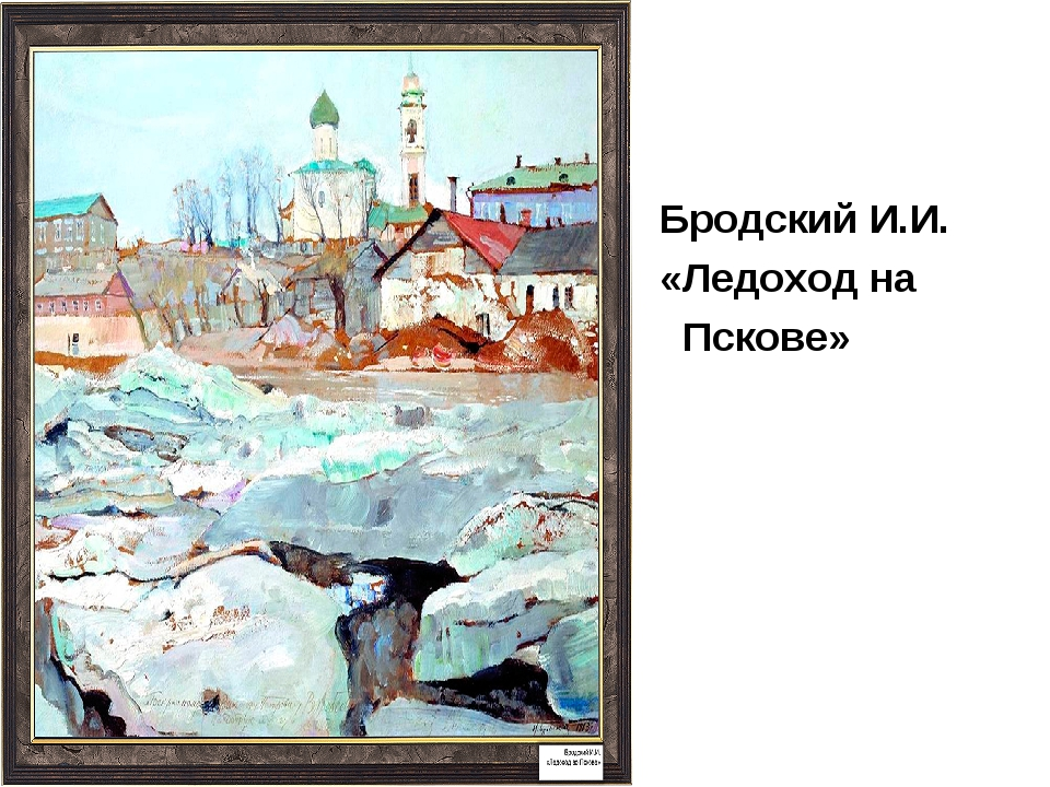 Бродский И.И. «Ледоход на Пскове»