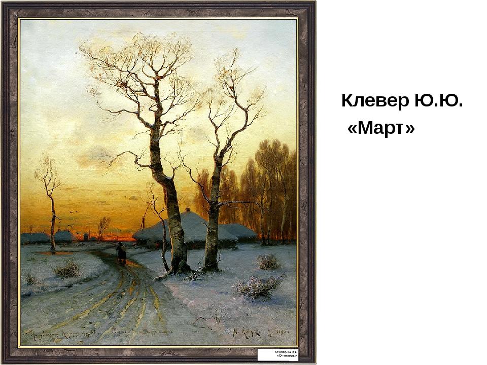 Клевер Ю.Ю. «Март»