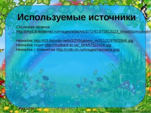 Используемые источники Сказочная полянка http://img1.liveinternet.ru/images/a
