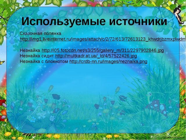 Используемые источники Сказочная полянка http://img1.liveinternet.ru/images/a...