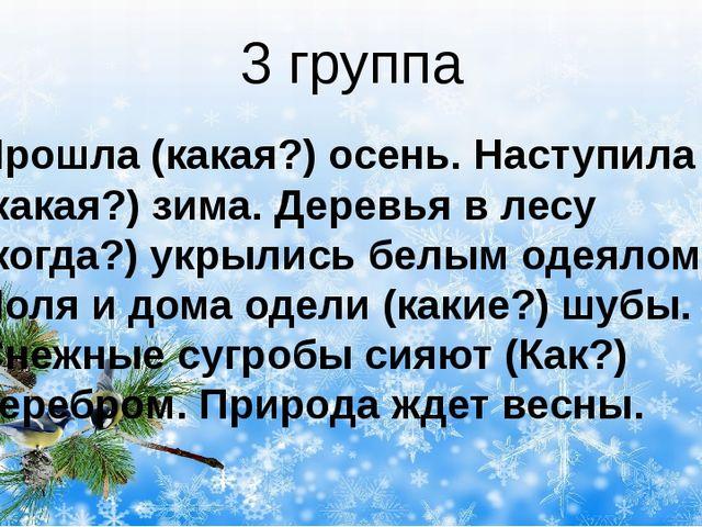 3 группа Прошла (какая?) осень. Наступила (какая?) зима. Деревья в лесу (когд...