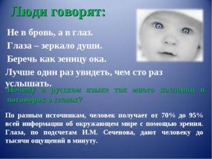 Люди говорят: Глаза – зеркало души. Не в бровь, а в глаз. Беречь как зеницу о