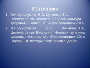 Источники Л.Н.Сухорукова, В.С. Кучменко,Т.А. Цехмистренко Биология. Человек к