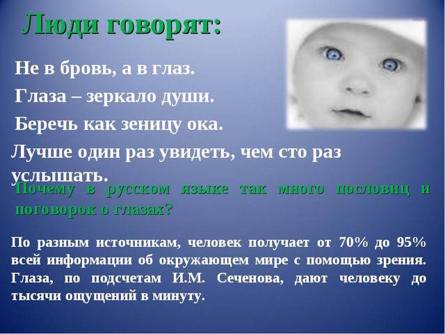 Люди говорят: Глаза – зеркало души. Не в бровь, а в глаз. Беречь как зеницу о...