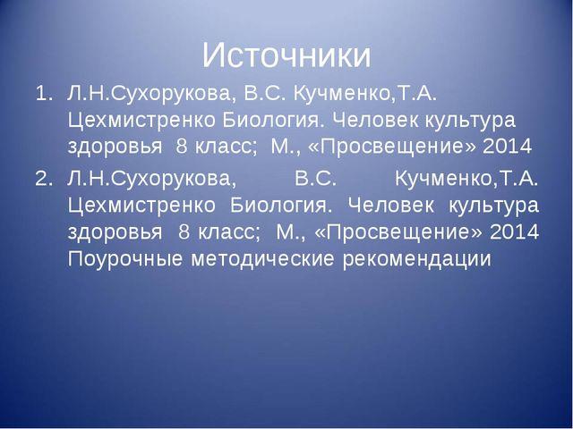 Источники Л.Н.Сухорукова, В.С. Кучменко,Т.А. Цехмистренко Биология. Человек к...