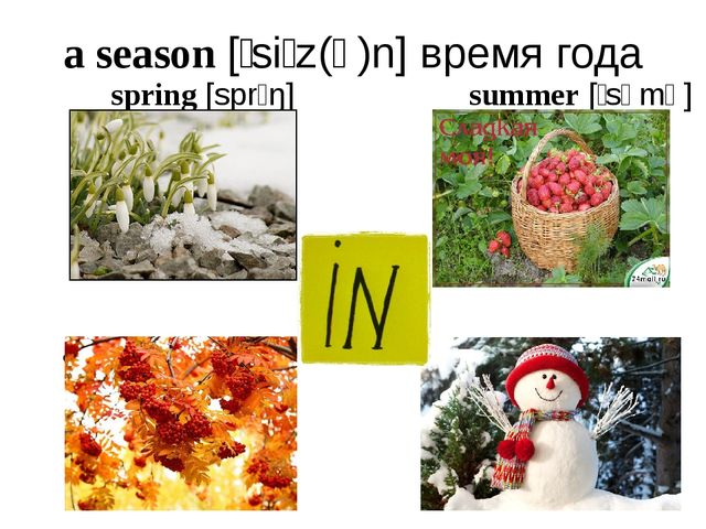 a season [ˈsiːz(ə)n] время года spring [sprɪŋ] summer [ˈsʌmə] autumn [ˈɔːtəm]...
