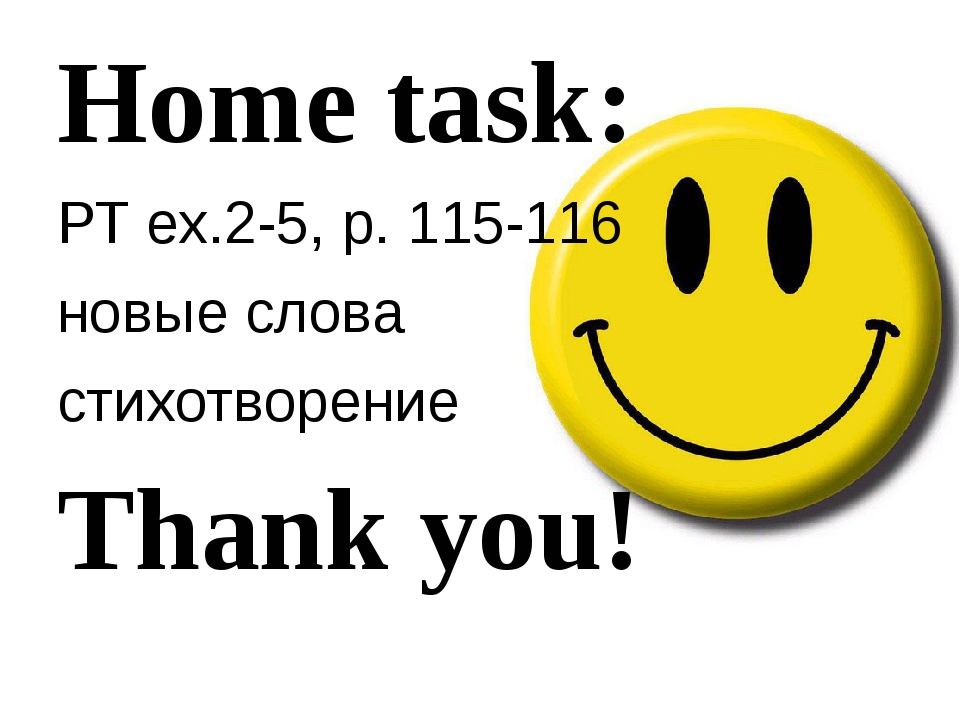 Home task: РТ ex.2-5, p. 115-116 новые слова стихотворение Thank you!