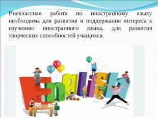 Внеклассная работа по иностранному языку необходима для развития и поддержани