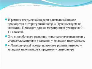 В рамках предметной недели в начальной школе проводится литературный поезд «