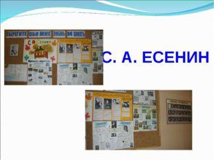 С. А. ЕСЕНИН