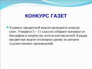 КОНКУРС ГАЗЕТ В рамках предметной недели проводится конкурс газет. Учащиеся 5