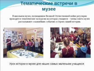 В школьном музее, посвященном Великой Отечественной войне регулярно проводятс